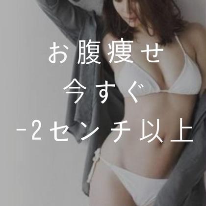 【人気♡】今すぐお腹痩せ!