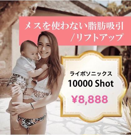 メスを使わない脂肪吸引10000shot【初回】