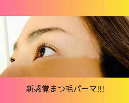 新感覚まつげマツ毛パーマ!!!