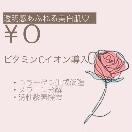 無料エステ♡トーンアップ効果抜群🍋ビタミンCイオン導入