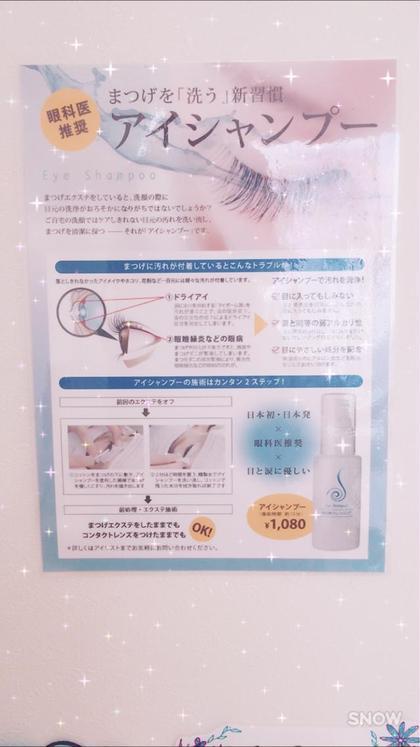 🌿アイシャンプー🌿 お目元の洗浄をするメニューです💚  ⚠︎補足説明をお読みください。