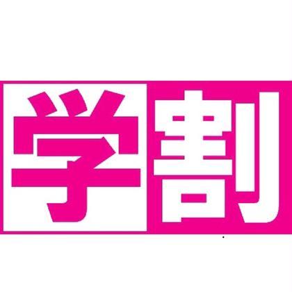 【学割クーポン】ヘアカラー&トリートメント