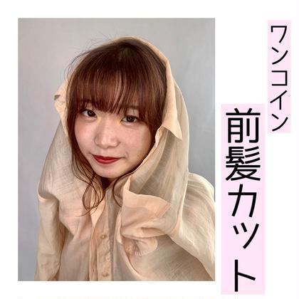 【前髪カット】¥500