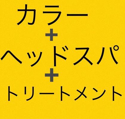 カラー+ヘッドスパ+最上級トリートメント【3ステップトリートメントの場合7700円】