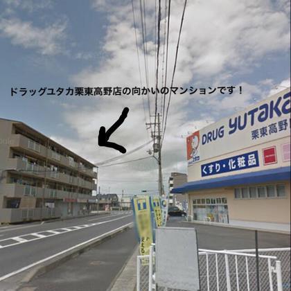 ドラッグユタカ栗東高野店の向かいのマンションです! 駐車場はマンション裏です! ILARI所属・木山裕子のフォト
