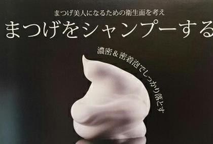 🌟 ミニモ限定  アイシャンプー マツエクメニューにプラスの場合 ¥1100 →¥550