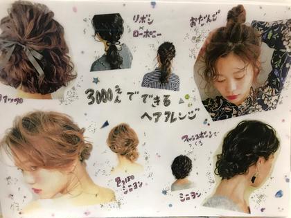3000円ヘアアレンジ ★ Nae★のヘアアレンジ