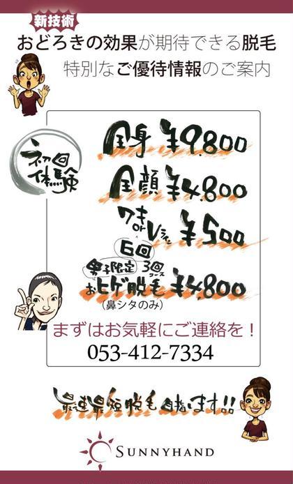 Sunnyhand所属・Sunnyhand本店 横井のフォト