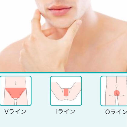 MENS★美肌脱毛★VIO【3箇所セット】