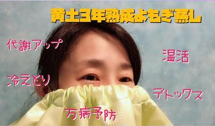 【初来店限定】黄土よもぎ蒸し40分