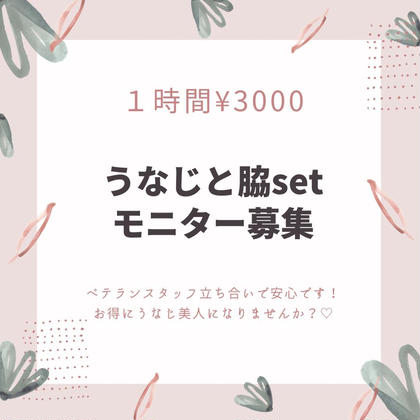 【モニター募集中】※北千住店 10月28日29日11時から14時限定 うなじ+脇 ¥3000