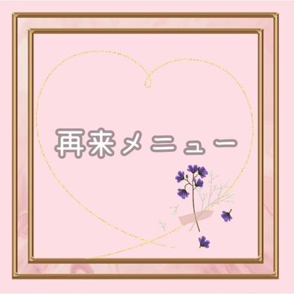 ★再来者様向けモデルクーポン★80〜100本/セーブル1500円/フラット変更+500円