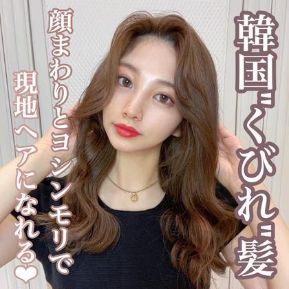 憧れの大人韓国美髪カット➕サブリミックトリートメント➕シャンプーブロー➕艶髪ヨシン巻きヘアセット