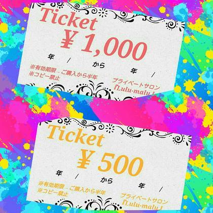 ♠チケット ¥10500相当「500円お得」  ※施術時間の目安は関係ありません。