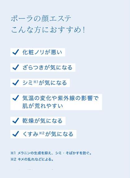 POLATHEBEAUTY丸亀VASALA店所属・TabitaMaoのフォト