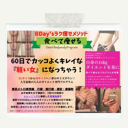 🧘♀️8Day's ラク痩せメソッド【60日でカッコよくキレイに痩せちゃう♡】大人のダイエット専門プログラム