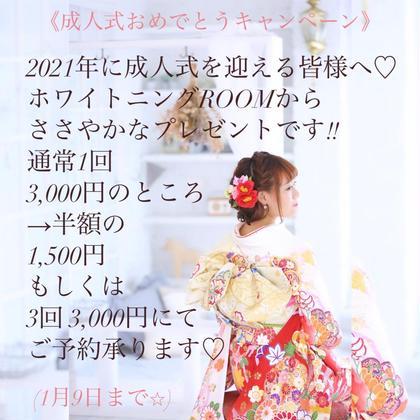成人式おめでとうキャンペーン(6月15日まで)
