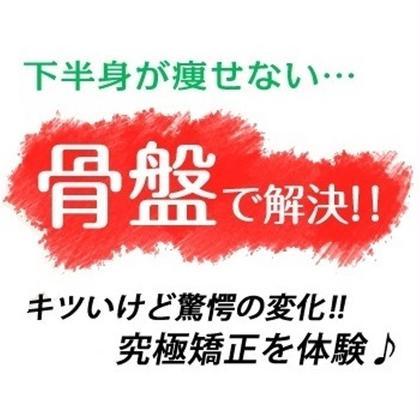 【初回限定】腰痛/下半身痩せお試しコース90分(所要時間)¥30,000→¥3,980