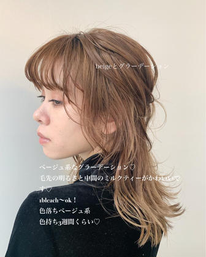 人気No.❷🌿【グラデーションカラー】ケアブリーチ➕カラー➕髪質改善シャンプー➕トリートメント