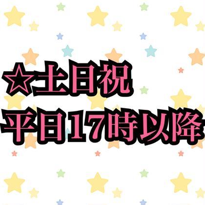 【1月31日まで】【平日17時以降/土日祝】レディースシェービング♡小顔ほぐし♡ヨーグルトパック♡   【約70分】