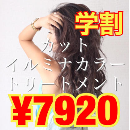 【学割限定】カット+イルミナカラー+トリートメント