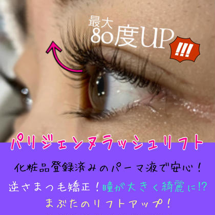 2回目以降🦋上がり難いと言われた睫毛も⤴︎⤴︎パリジェンヌラッシュリフト✨(¥5280)