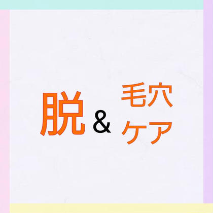 MAHOROBA-BEAUTY横浜関内店所属・辻井あんなのフォト