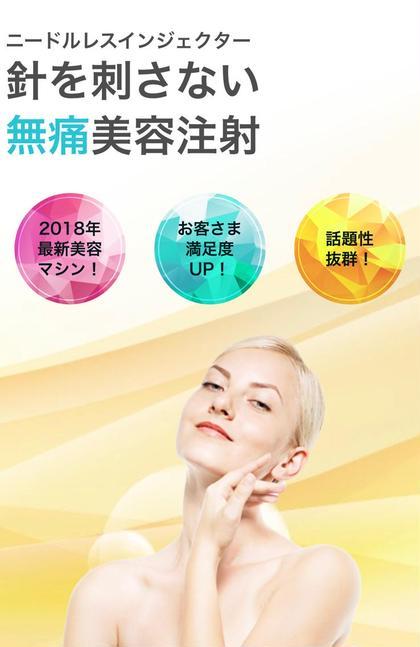 針を刺さない美容注射‼️✨最新美容機器 Reiz(ライツ)通常価格¥22000→¥9900‼️