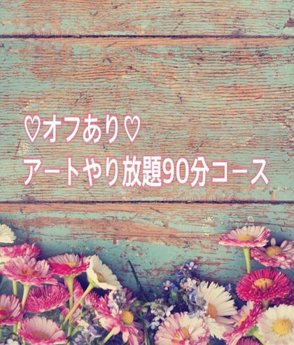 ♡オフあり♡<新規初回> 90分アートやり放題コース