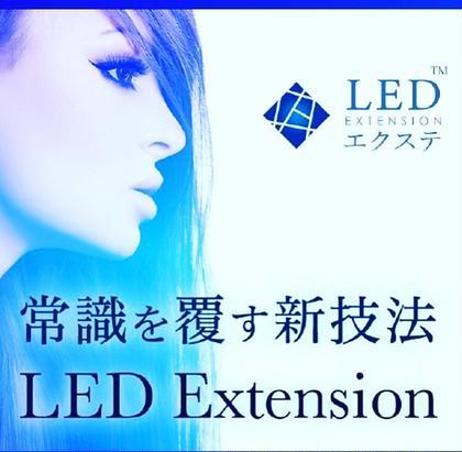 最先端LEDエクステ