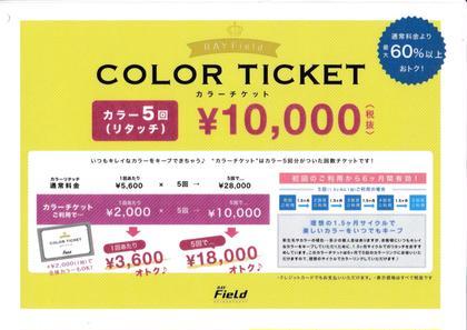 新規【☆平日限定!大人気!☆】艶カラー  (全体) +6ヶ月使えるカラーチケット