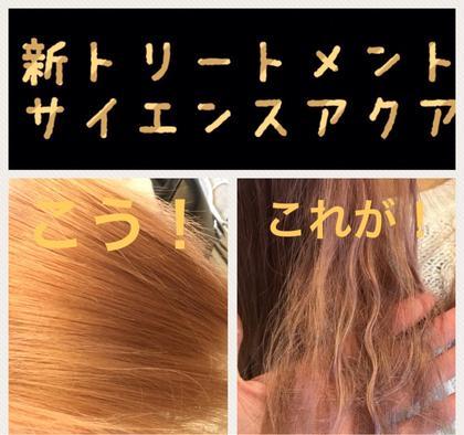 ✨サイエンスアクア髪質改善トリートメント✨