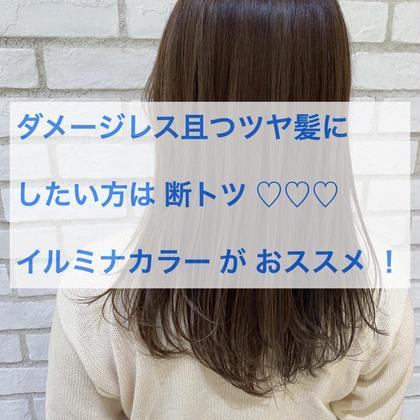 速攻ツヤ髪 ♡ イルミナカラー + イルミナ専用トリートメント