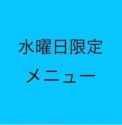 💖水曜日限定よりどり2メニュー💖