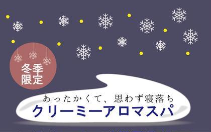 カット+ヘアカラー+冬限定!アロマクリームスパ☃🍯