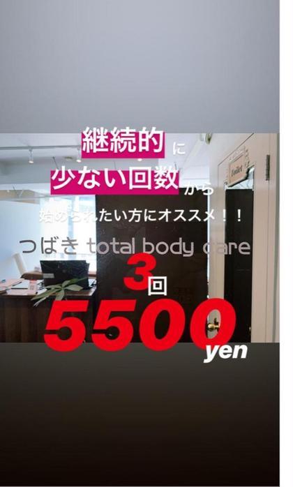 🍀短期集中回数券🍀 美容鍼or小顔矯正 3回券 5500円‼️