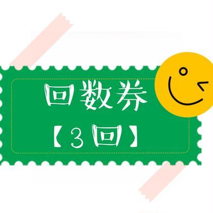 🚨お得な回数券🚨 マツエク 120本 【3回】
