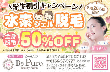 Be Pure所属・田邊尚子のフォト