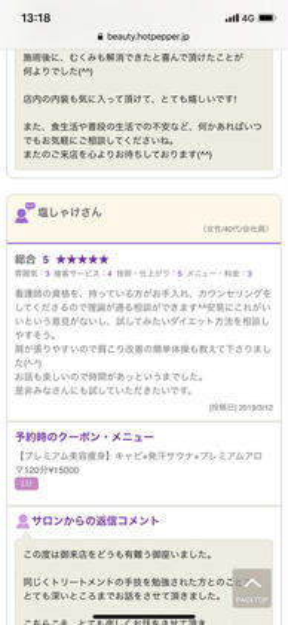 その他 ホットペッパークチコミ☆☆☆☆☆  minimoでクチコミ投稿で  ⇒次回、リピーター割引きあり💖✨ ⇒次回予約も新規料金で受けられちゃう⭐✨