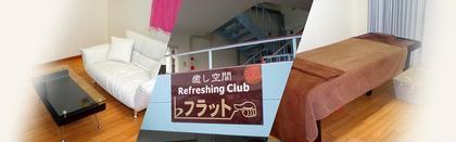 広々とした清潔感のある店内で癒されて下さい Refreshing Club フラット 岡山店 筋膜リリースメソッド所属・岩崎 勇二のフォト