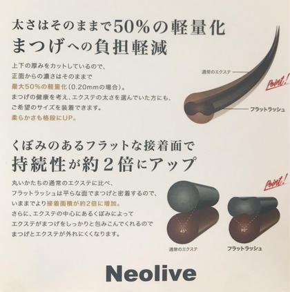 Neolive api所属の山崎南海子のマツエクデザイン