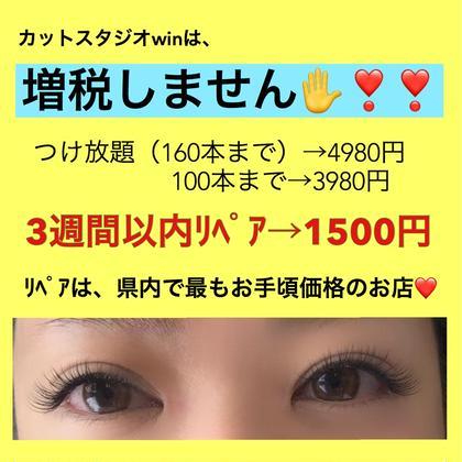 【ご新規様】マツエク100本まで→3582円 他店様OFF→無料