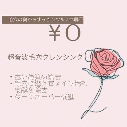 無料エステ♡くすみ解消🍓超音波毛穴クレンジング