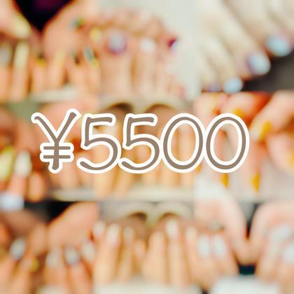 <新規>ジェル定額制¥5500デザイン初回特別価格☆