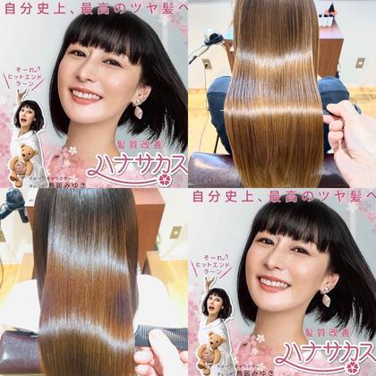 ❗️新メニュー❗️オリジナルの髪質改善ヘアエステ『ハナサカス』 初回(初めての施術の時)は特別価格でご案内致します♪