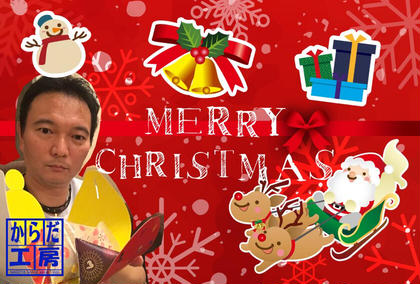 その他 メリークリスマス! からだ工房は「本店」「5丁目店」ともにクリスマスも休まず営業中です。  ご自分へのクリスマスプレゼントに「マッサージ」はいかがですか? 皆さんのご予約お待ちしております!!  #整体 #マッサージ #骨盤矯正 #小顔矯正 #小山壮太 #O脚矯正 #からだ工房 #足つぼ #クリスマス