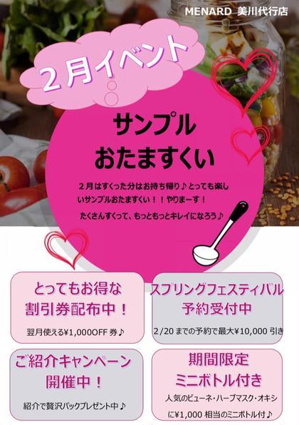 【2月限定】サンプルおたますくいイベント MENARD美川代行店所属・髙田有美のフォト