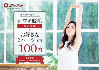 【11月限定】両ワキ脱毛通い放題(2年) + お好きな3パーツ1回 ¥110(税込)