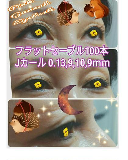 🔷🔶【minimo限定】フラットラッシュ・セーブル 100本+育毛トリートメント(アイシャンプー・オフ込み)