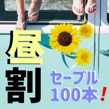 【オフ込💗昼割】セーブル100本✨コーティング付き❣️
